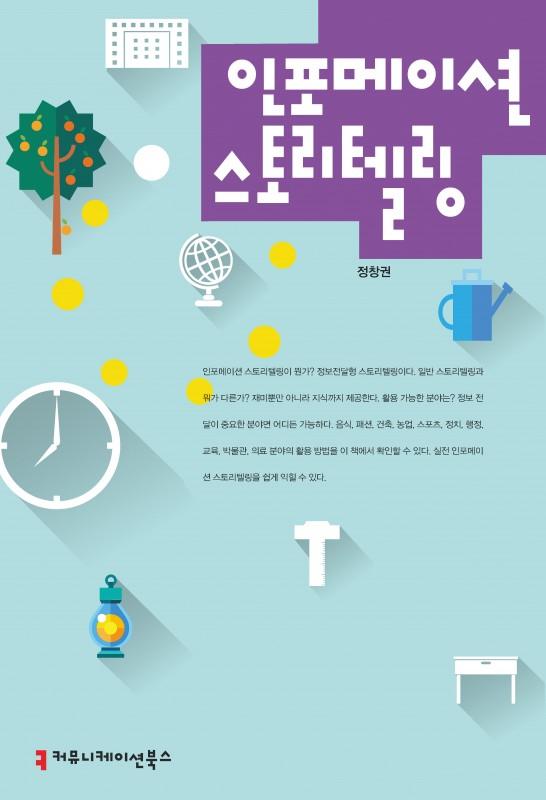 인포메이션스토리텔링_앞표지_초판1쇄_ok_20160129