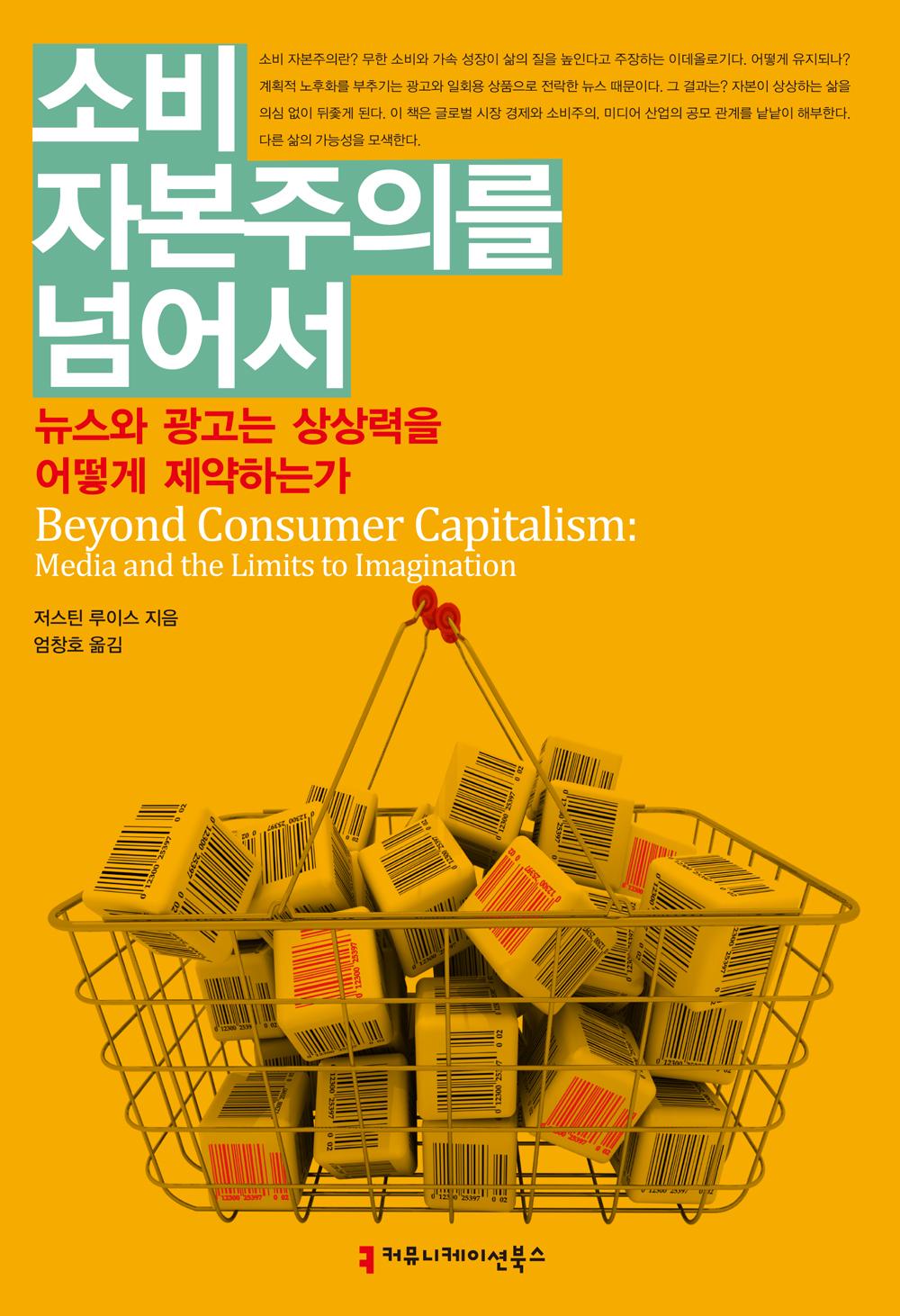 소비 자본주의를 넘어서: 뉴스와 광고는 상상력을 어떻게 제약하는가_표지_자켓