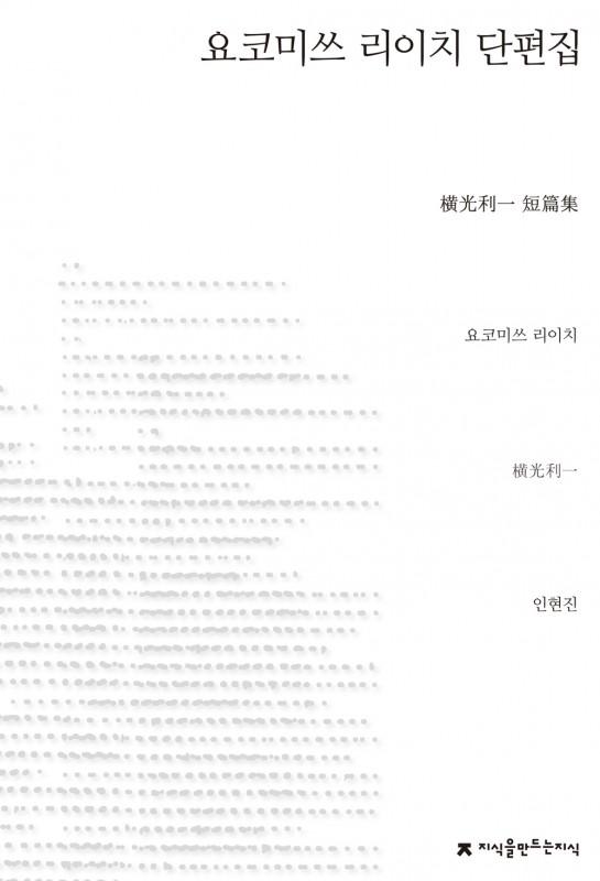 요코미쓰 리이치 단편집_표지_자켓
