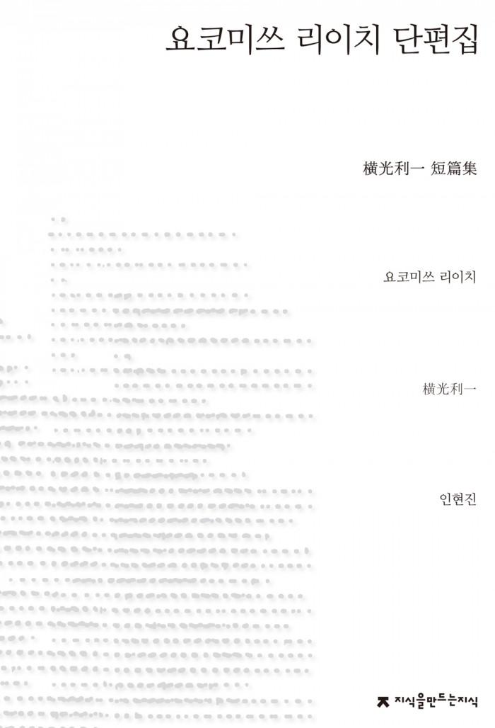 요코미쓰리이치단편집_소설_앞표지_1판1쇄_20160122