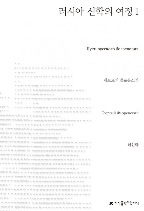 러시아 신학의 여정_표지_자켓