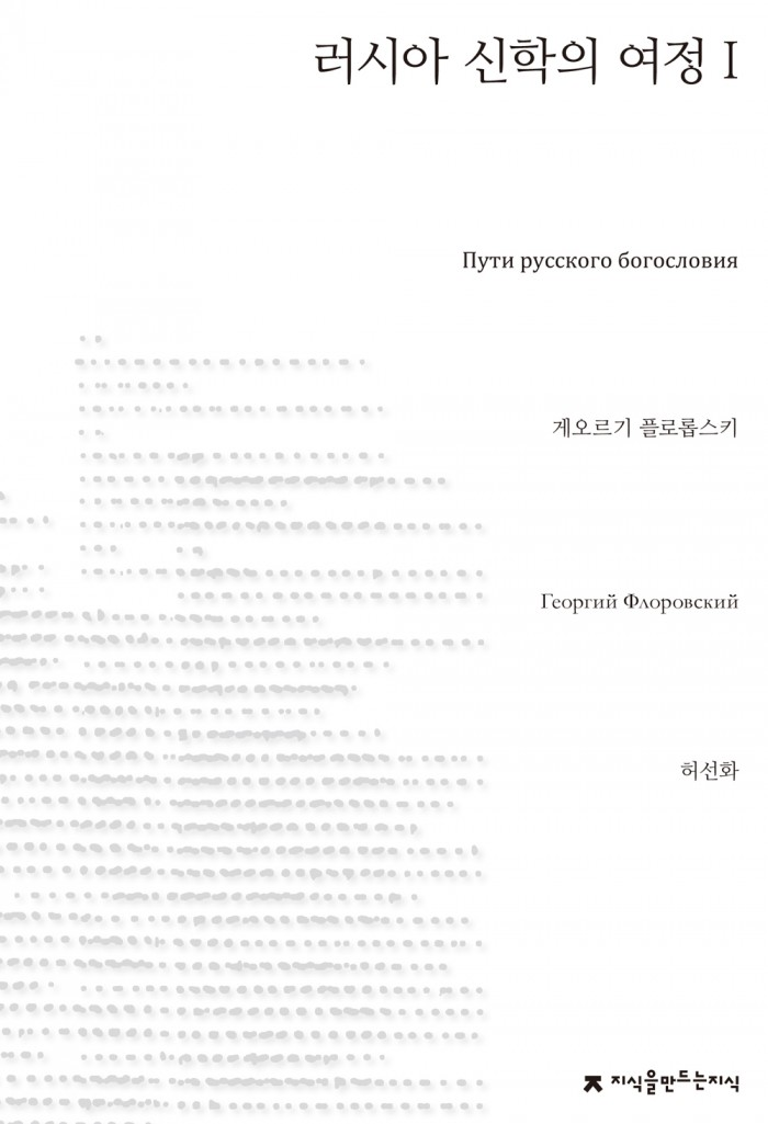 러시아신학의여정1