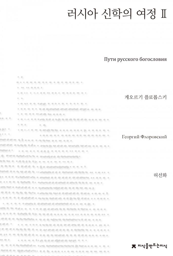 러시아신학의여정2