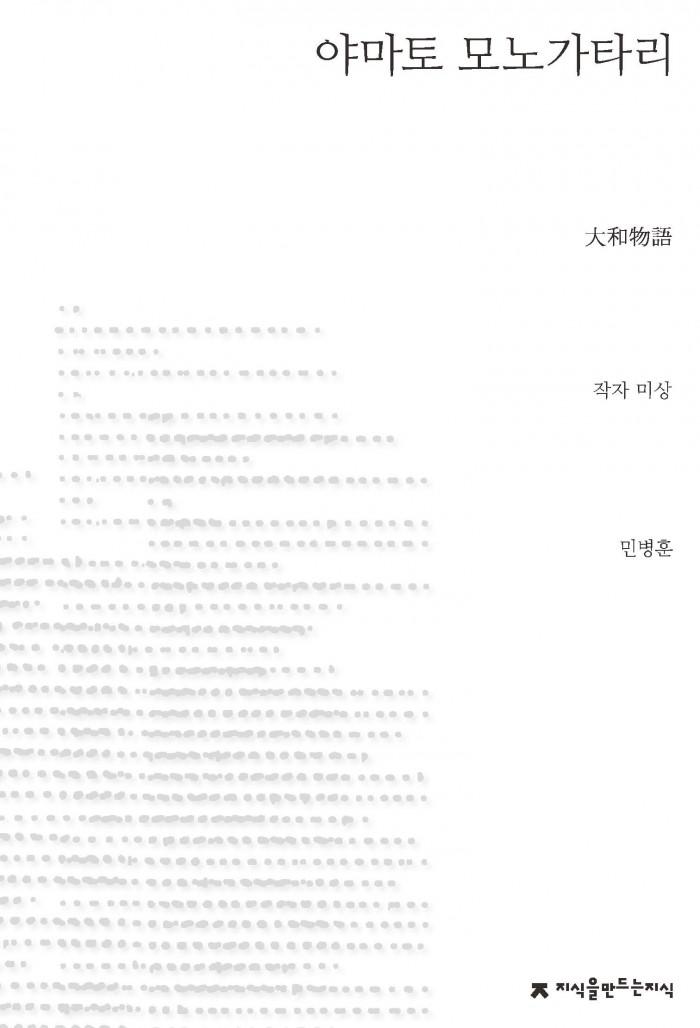 야마토모노가타리_표지자켓_초판1쇄_20160217