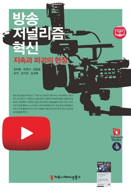 방송저널리즘혁신_앞표지