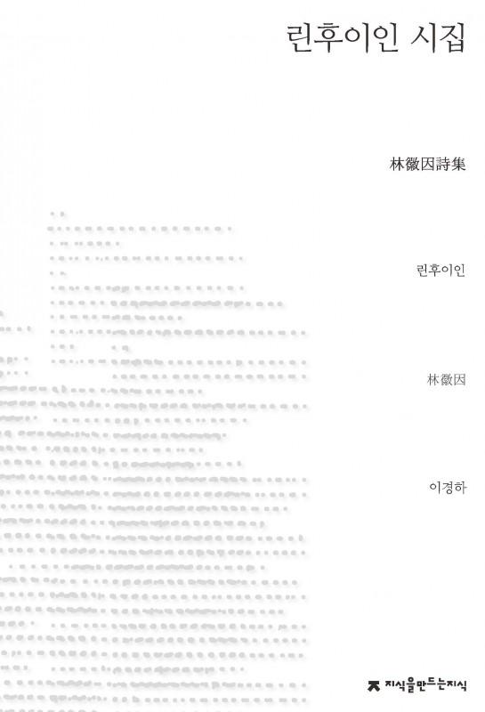 린후이인시선_앞표지