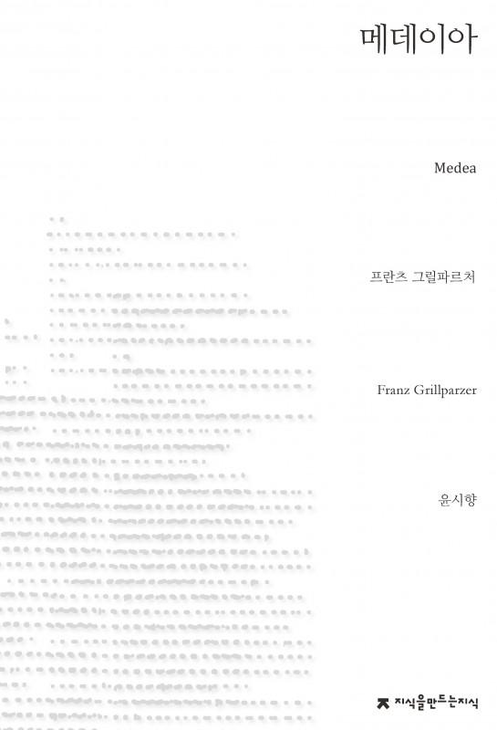 메데이아_앞표지_초판1쇄_ok_20160208