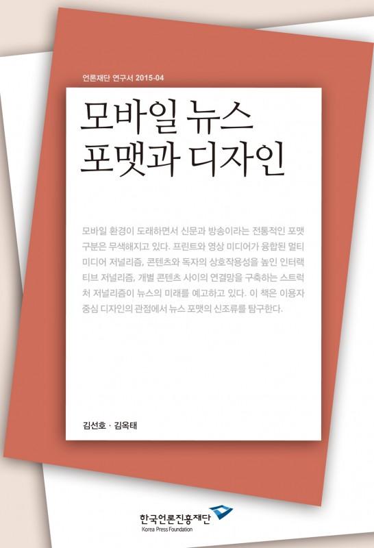 모바일뉴스포맷과디자인(연구서2015-04)_앞표지_1판1쇄_ok_20160219