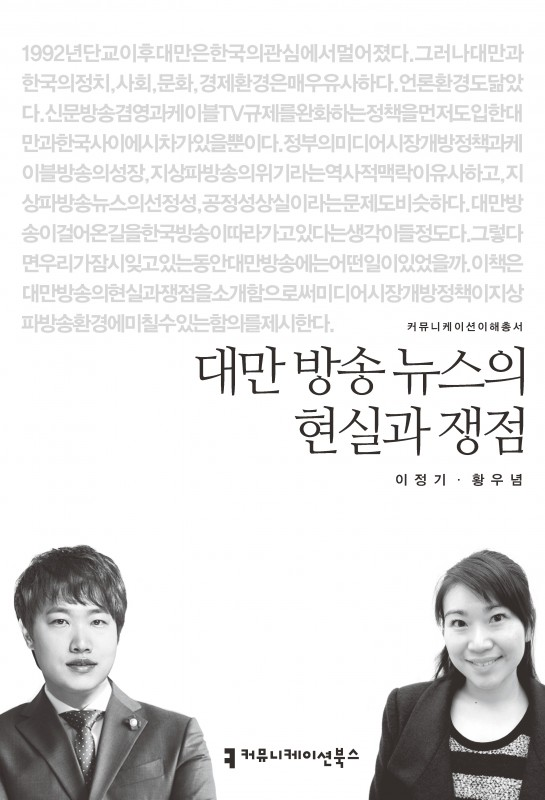 대만방송뉴스의쟁점과현실_앞표지