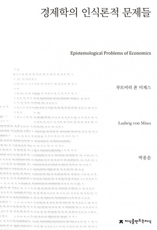 경제학의인식론적문제들