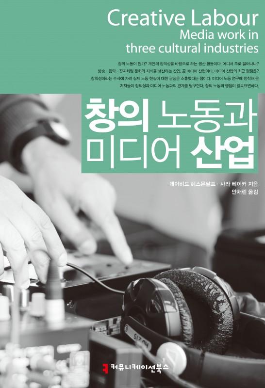 창의노동과미디어산업_앞표지_초판1쇄_ok_20160310