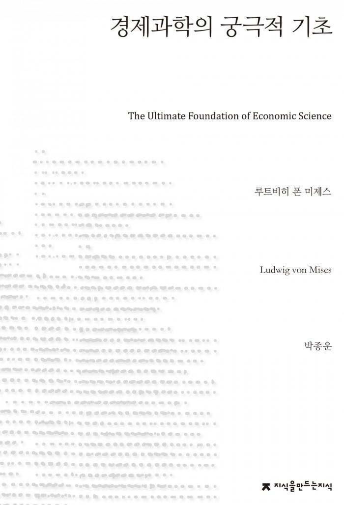 경제과학의궁극적기초