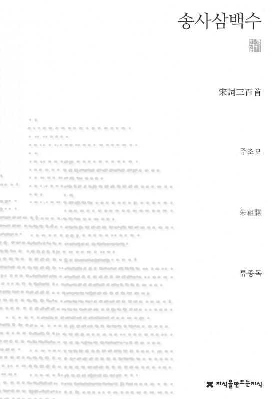 송사삼백수천줄읽기_표지