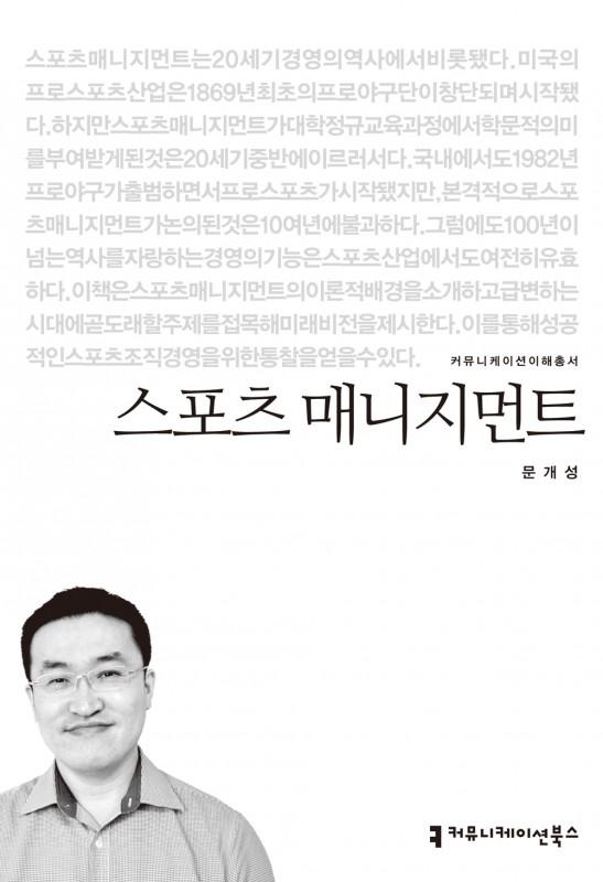 스포츠매니지먼트_앞표지_초판1쇄_ok_20160321