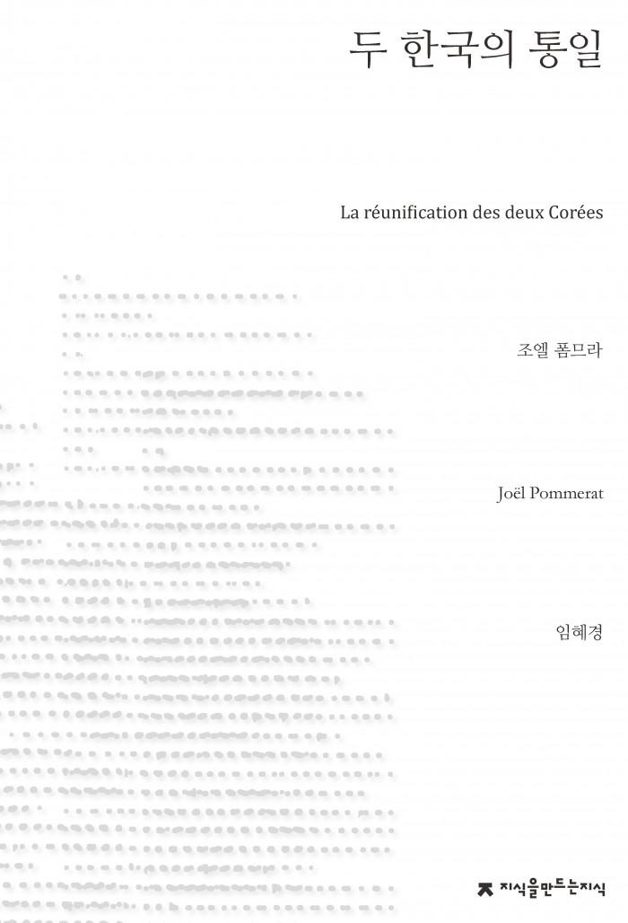 두한국의통일_앞표지_초판1쇄_ok_20160317
