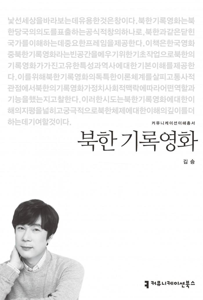 북한기록영화_앞표지_초판1쇄_ok_20160329 (1)