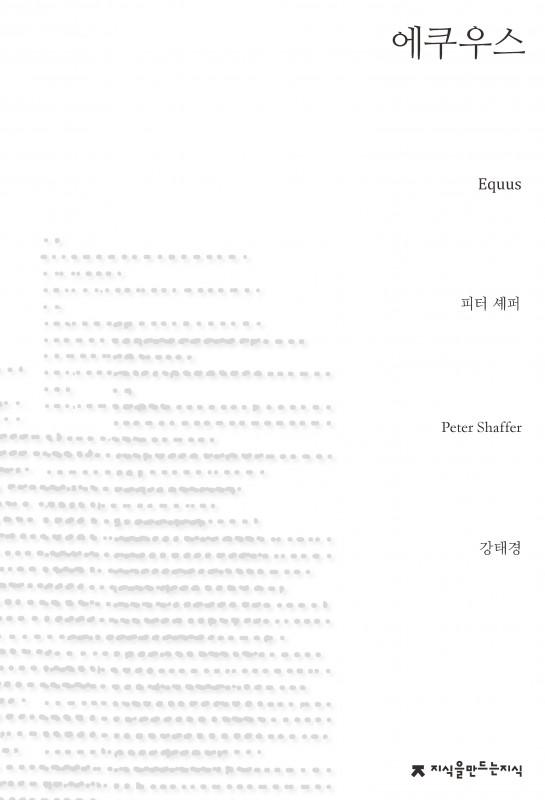 에쿠우스_앞표지_1판1쇄_ok_20160225
