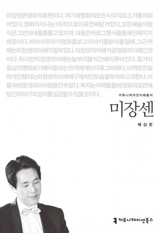 미장센_앞표지