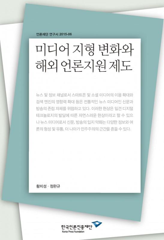 2015-6_미디어지형변화와해외언론지원제도_앞표지