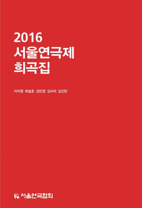 2016서울연극제희곡집_앞표지_초판1쇄_ok_20160323