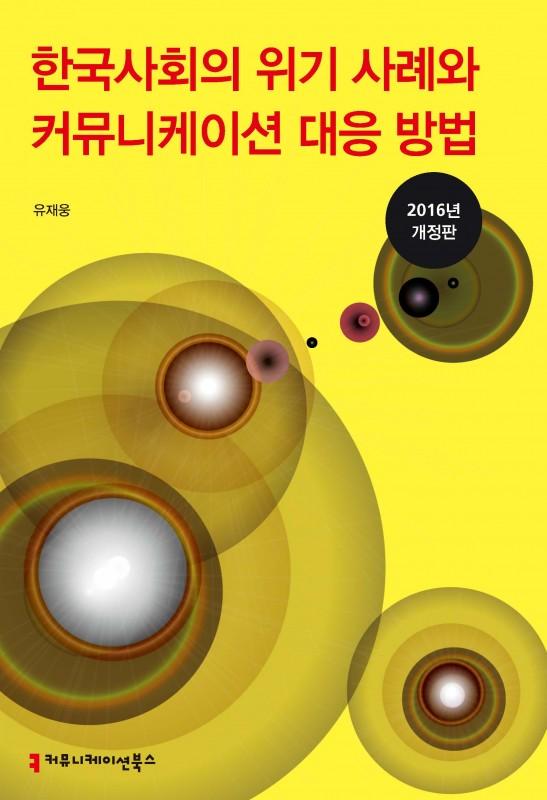 한국 사회의 위기 사례와 커뮤니케이션 대응 방법_표지_자켓