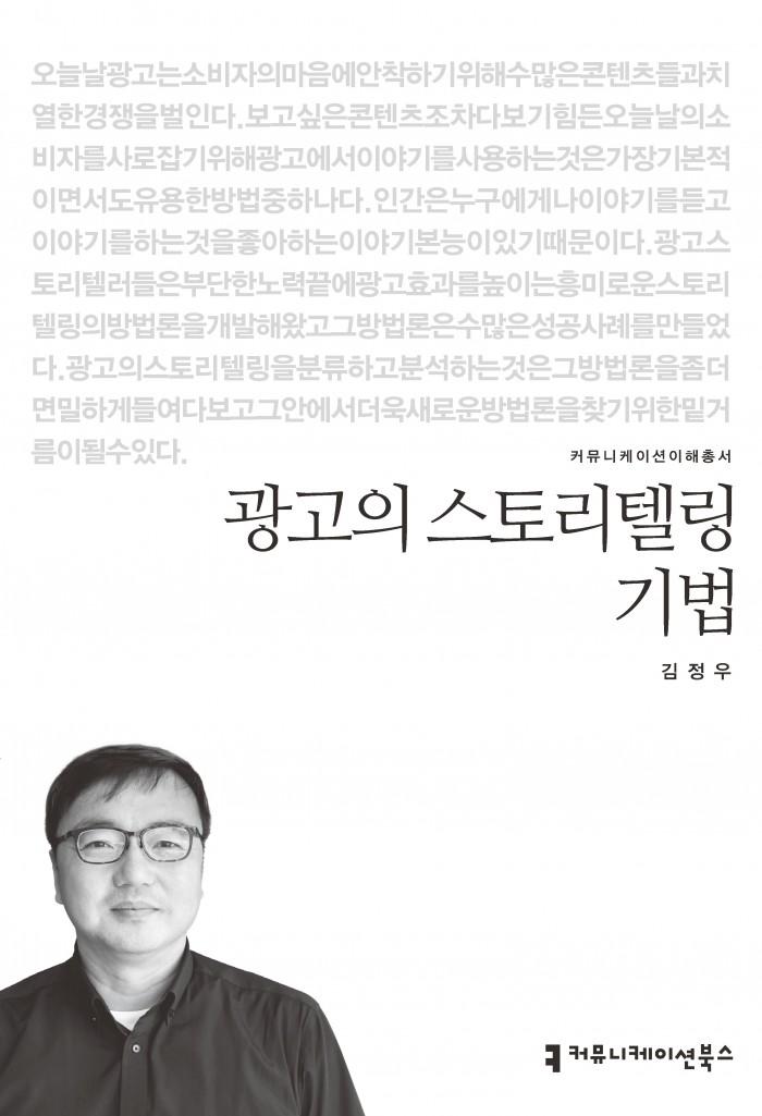 광고의스토리텔링기법_앞표지_초판1쇄_ok_20160415