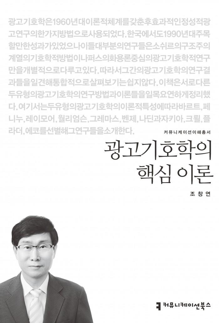 광고기호학의핵심이론_앞표지_초판1쇄_ok_20160415