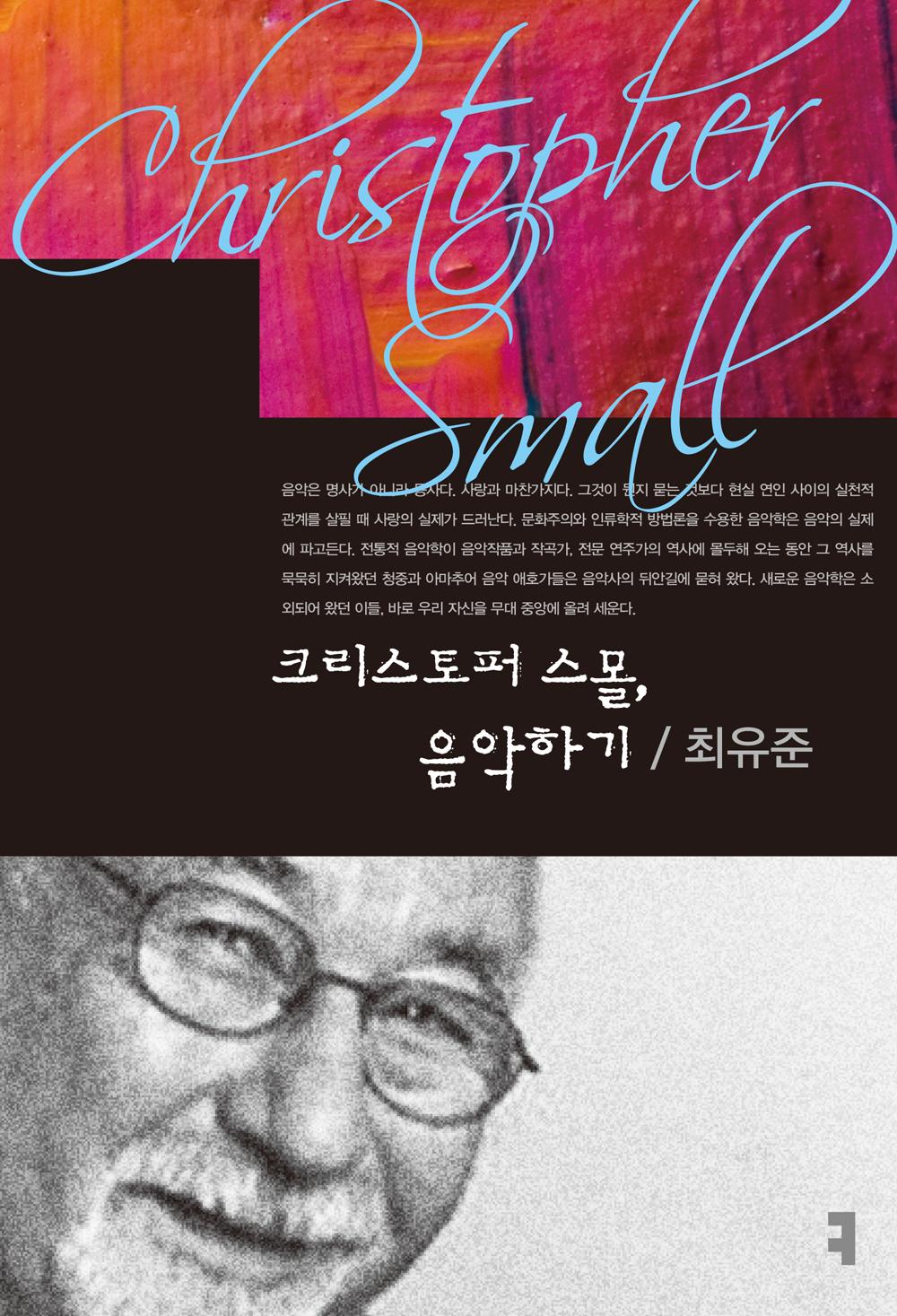 크리스토퍼 스몰, 음악하기_표지