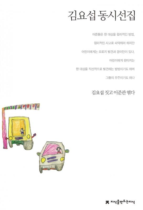김요섭동시선집_표지