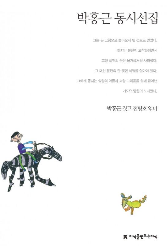 박홍근동시선집_표지