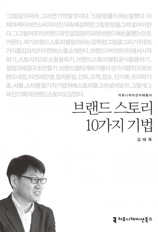 브랜드스토리10가지기법_앞표지_초판1쇄_ok_20160407