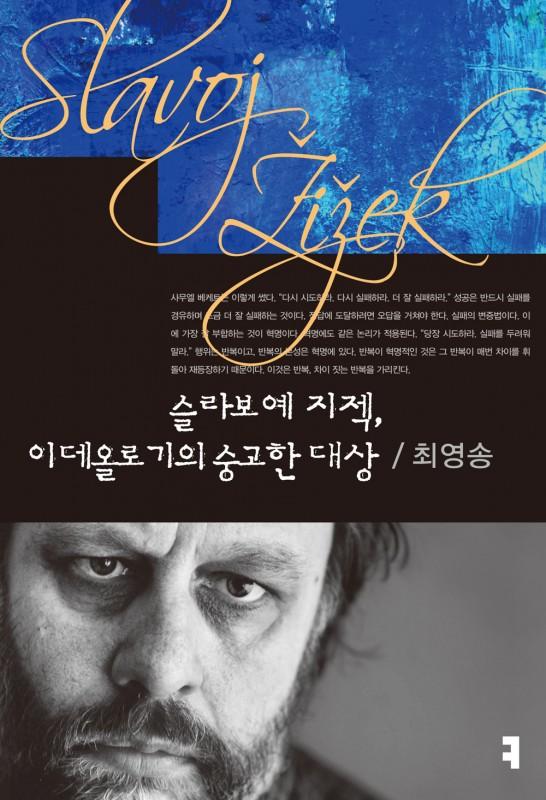 슬라보예 지젝, 이데올로기의 숭고한 대상_표지_자켓