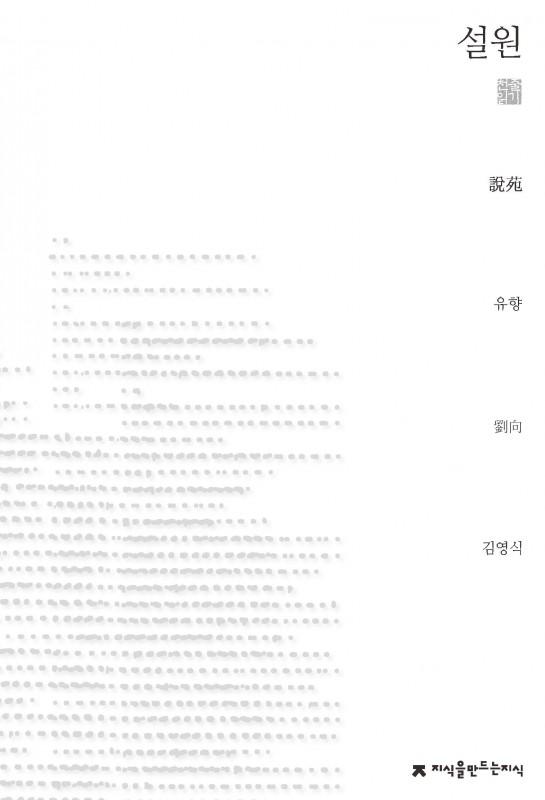 설원천줄읽기_표지