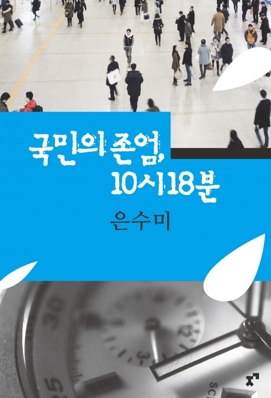 국민의존엄10시18분_앞표지