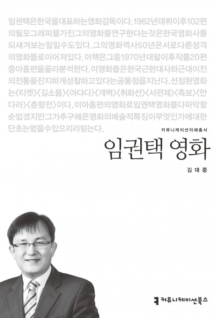 임권택 영화_표지_자켓