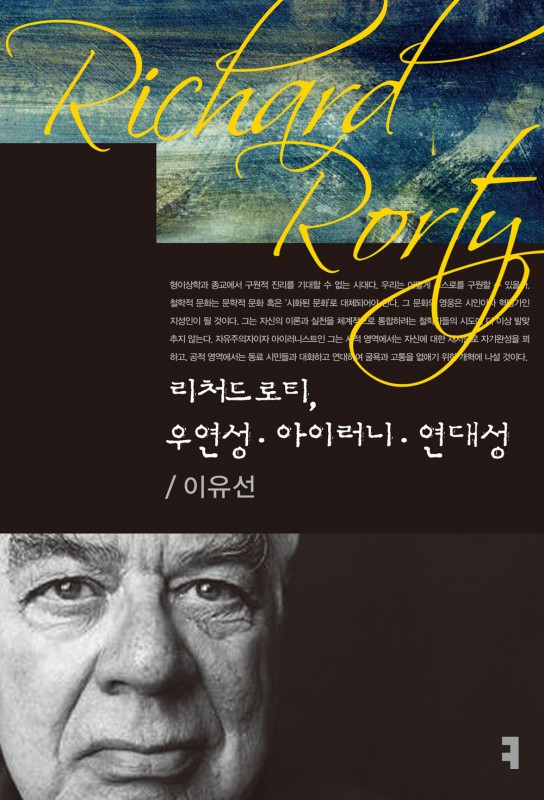 리처드 로티, 우연성·아이러니·연대성_표지_자켓