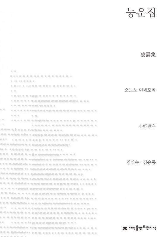 능운집_표지