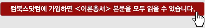 컴북스이론총서