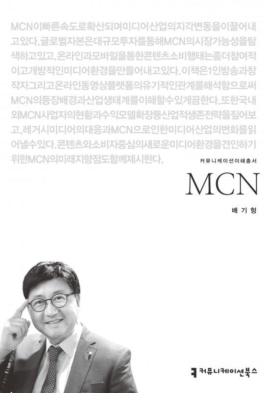 MCN_앞표지_초판1쇄_ok_20160418