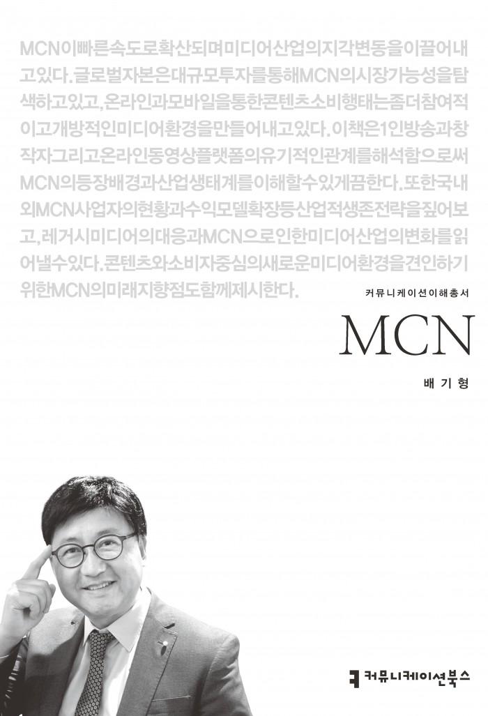 MCN_표지