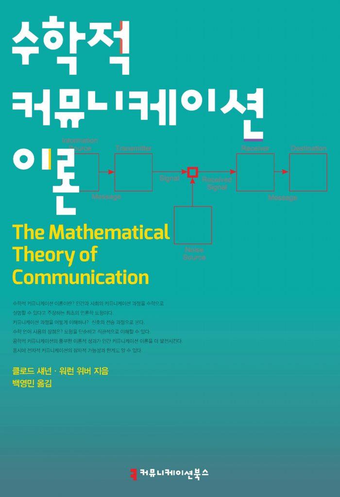 수학적 커뮤니케이션 이론_표지_자켓