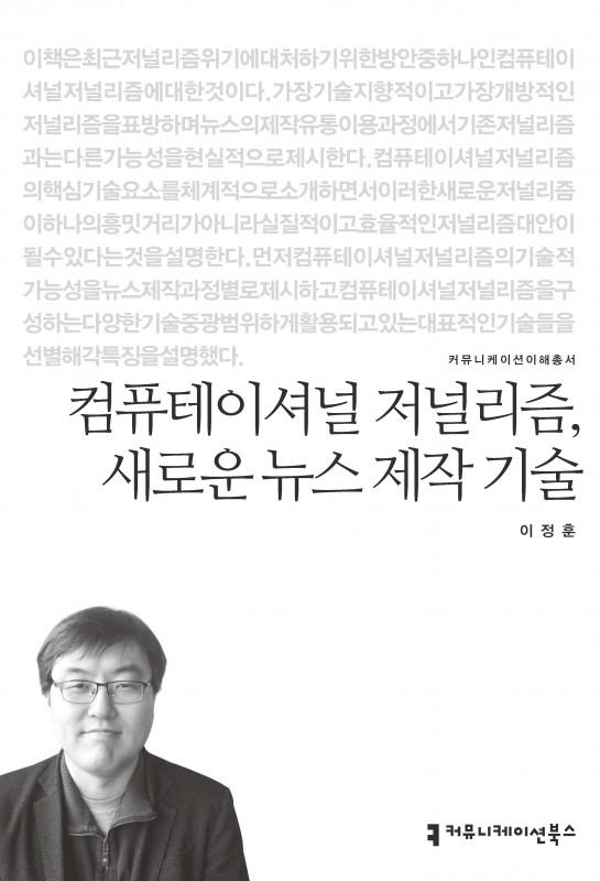 컴퓨테이셔널저널리즘새로운뉴스제작기술_앞표지_초판1쇄_ok_20160520