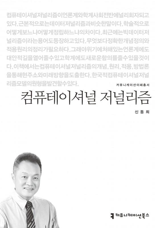 컴퓨테이셔널저널리즘_앞표지_초판1쇄_ok_20160519
