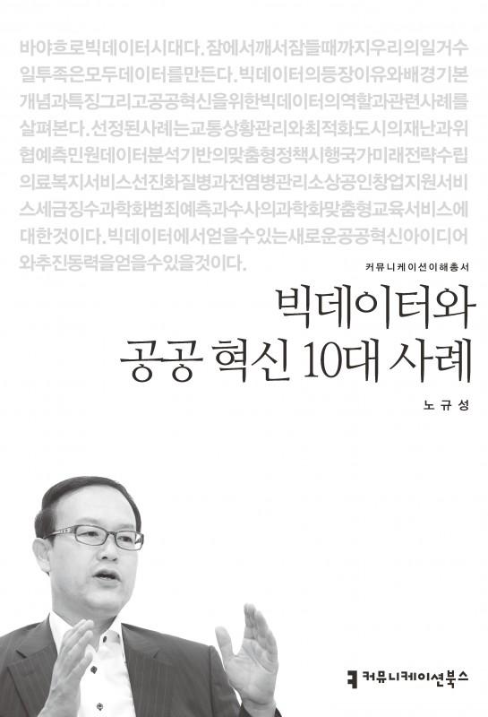 빅데이터와공공혁신10대사례_앞표지_초판1쇄_ok_20160518