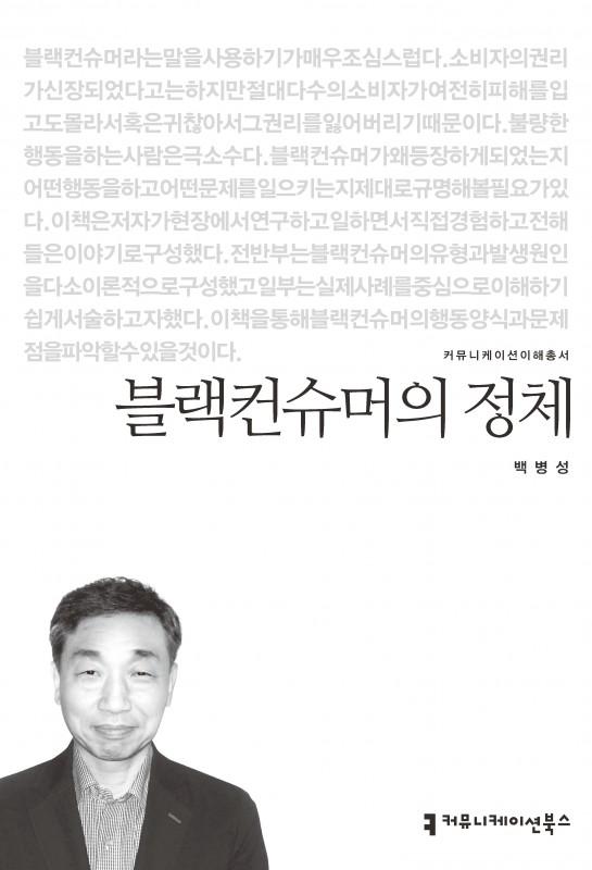 블랙컨슈머의정체_앞표지_초판1쇄_ok_20160519
