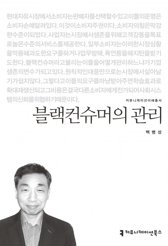 블랙컨슈머의관리_앞표지_초판1쇄_ok_20160519