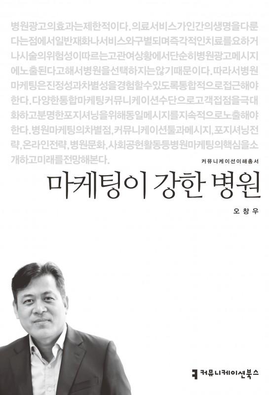 마케팅이강한병원_앞표지_초판1쇄_ok_20160519