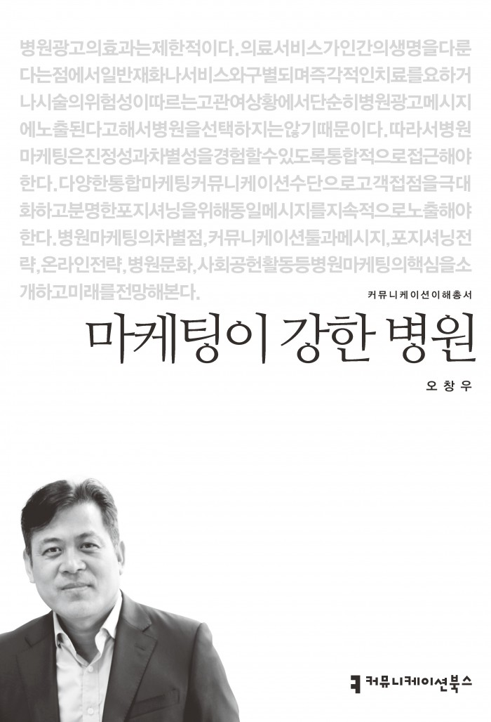 마케팅이 강한 병원_표지