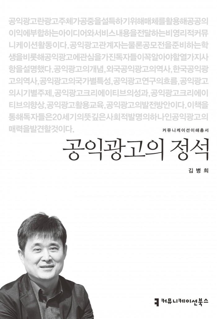 공익광고의정석_앞표지_초판1쇄_ok_20160518