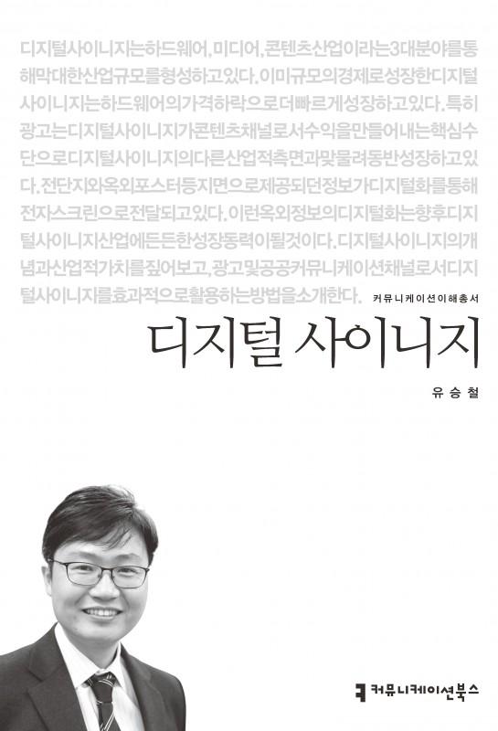 디지털사이니지_앞표지_초판1쇄_ok_20160518